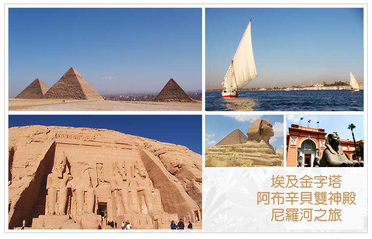 [旅遊金兌換商品] 埃及紅海~神秘金字塔、阿布辛貝神殿、尼羅河遊輪之旅10天(團體旅遊)